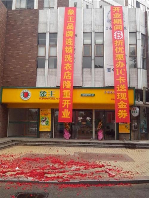 云南远大广场店
