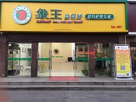 江苏启东人民路店