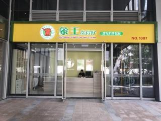 虹桥万科中心店