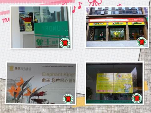 湘潭开干洗加盟连锁店选哪个品牌好?主要看这三点