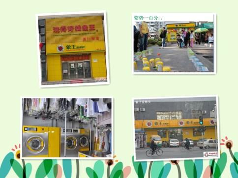 上海环保干洗店加盟连锁有吗